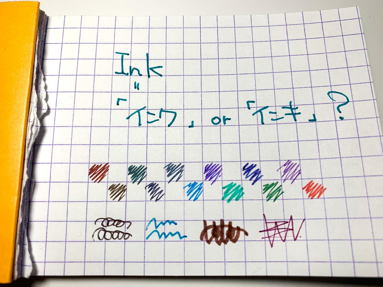 「インク」なの?「インキ」なの?