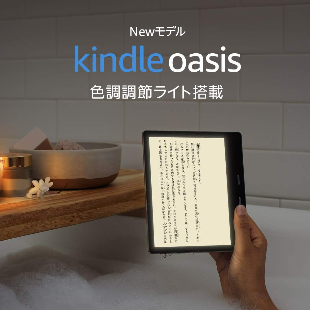 Kindle Oasis Newモデル