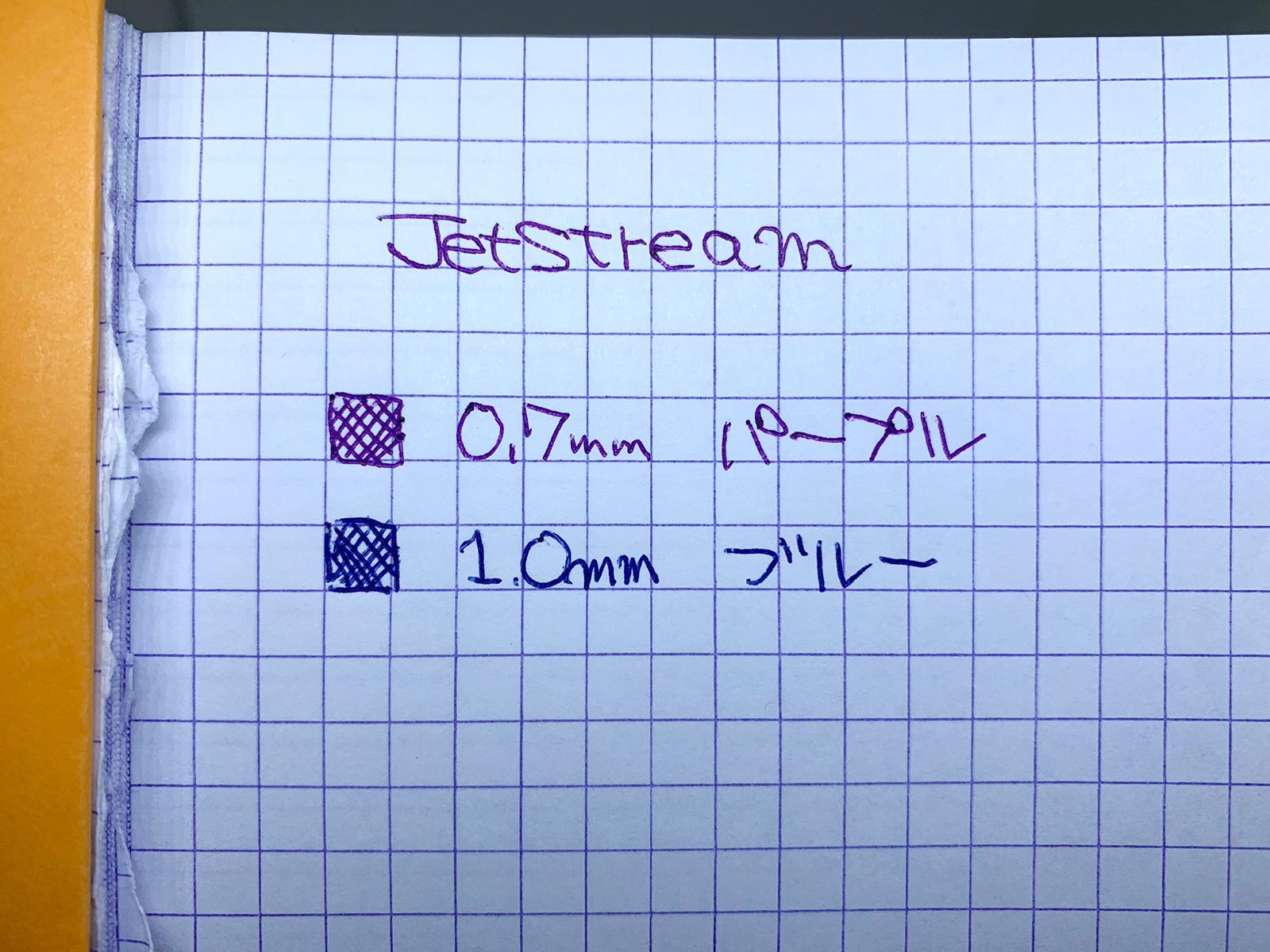 ジェットストリーム0.7mmパープルで書いてみた