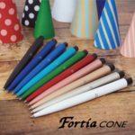 ゼブラ フォルティア cone 全10色
