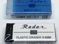 シード「クリアレーダー」と「ブラックレーダー」