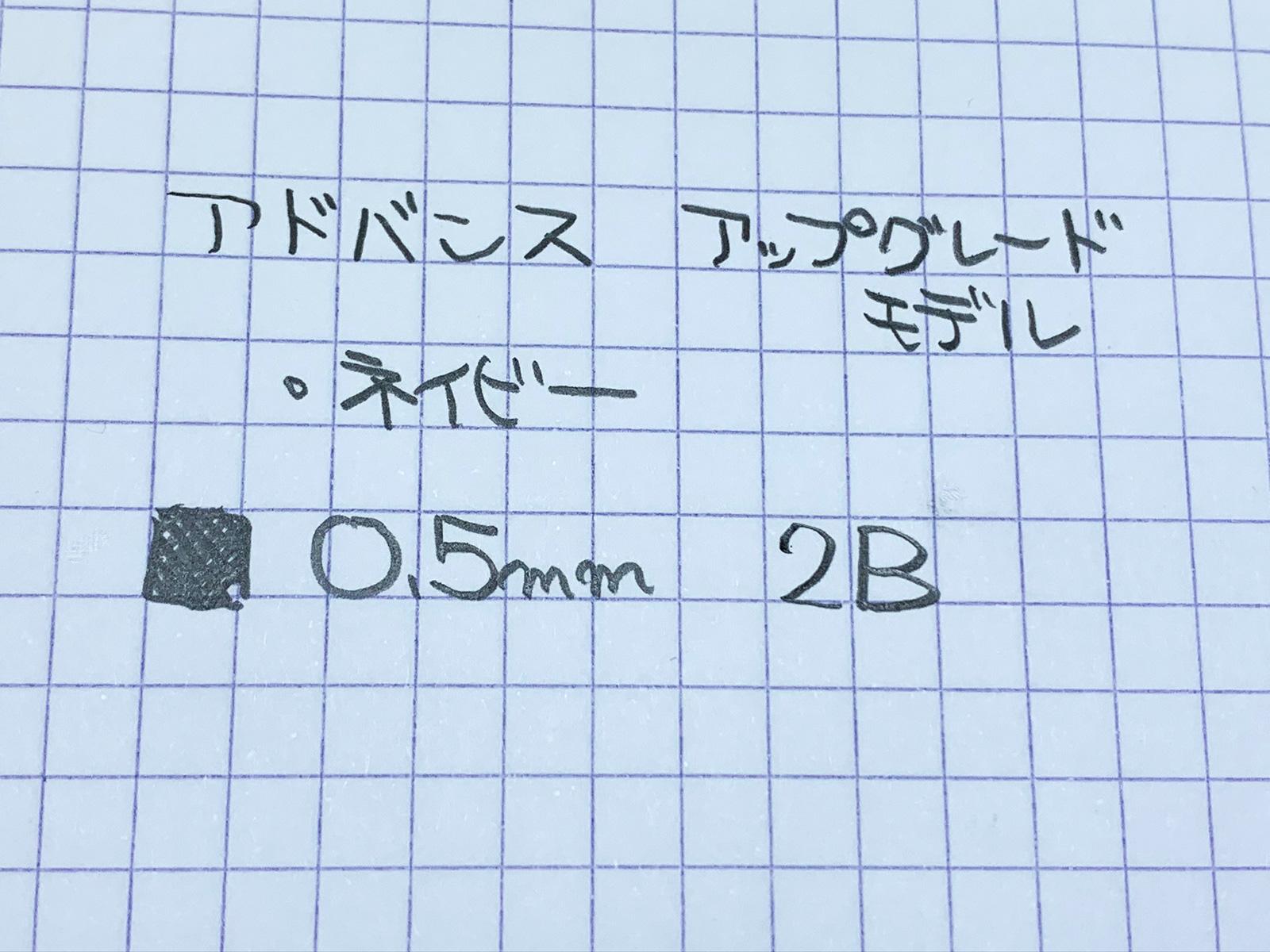 アドバンス アップグレードモデル 0.5mm ネイビーで書いてみた