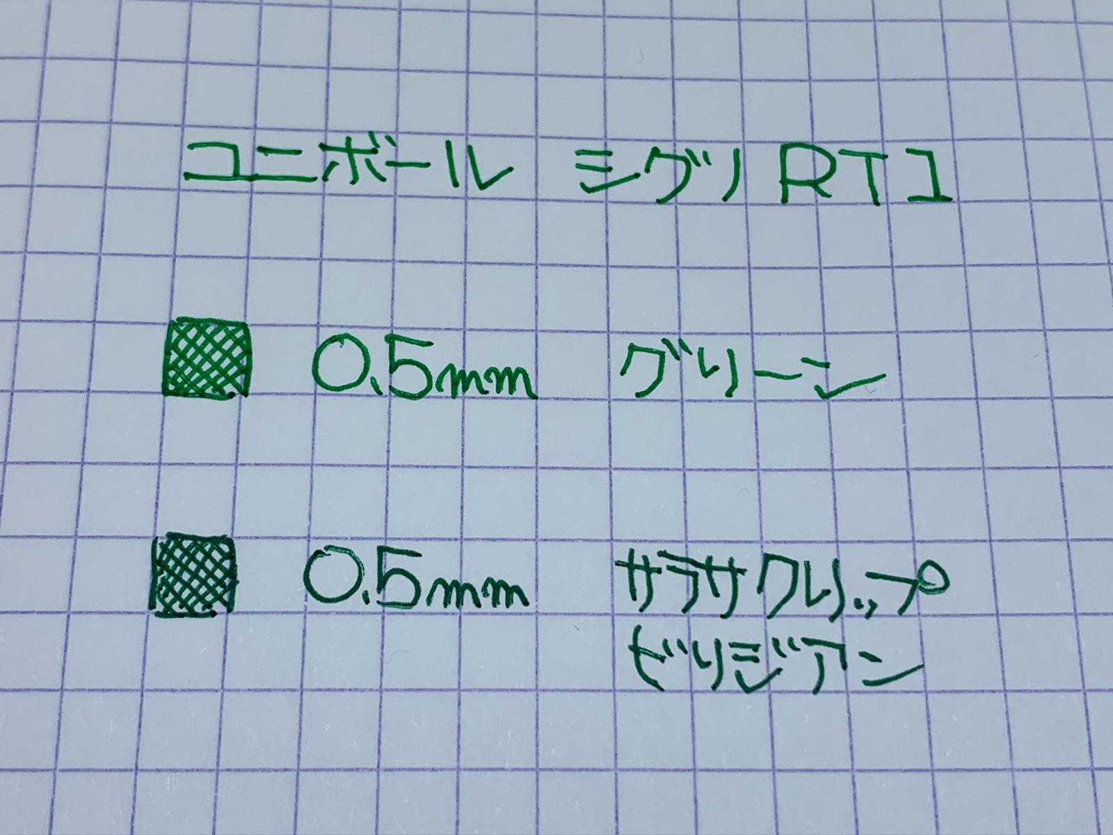 ユニボール シグノRT1 0.5mm グリーンで書いてみた