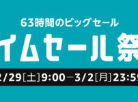 Amazonタイムセール祭り(2020.02.29-03.02)