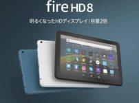 新しい Fire HD 8 タブレット