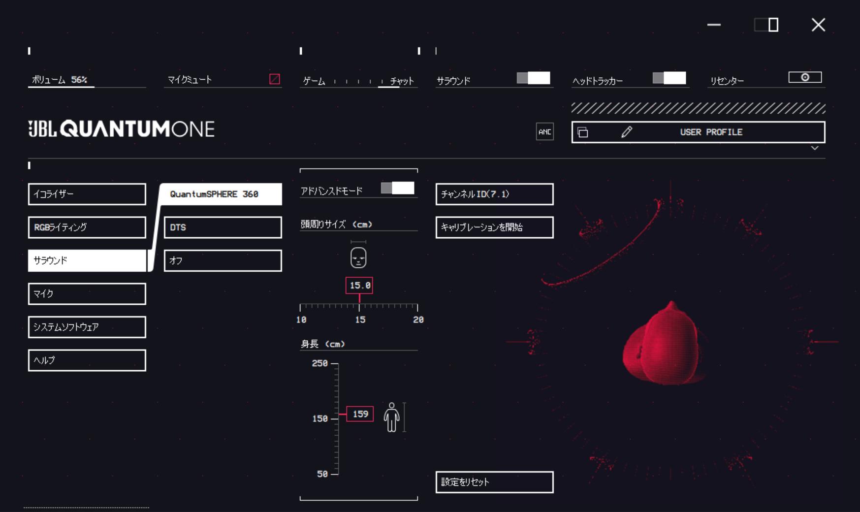 Quantum One接続時の画面