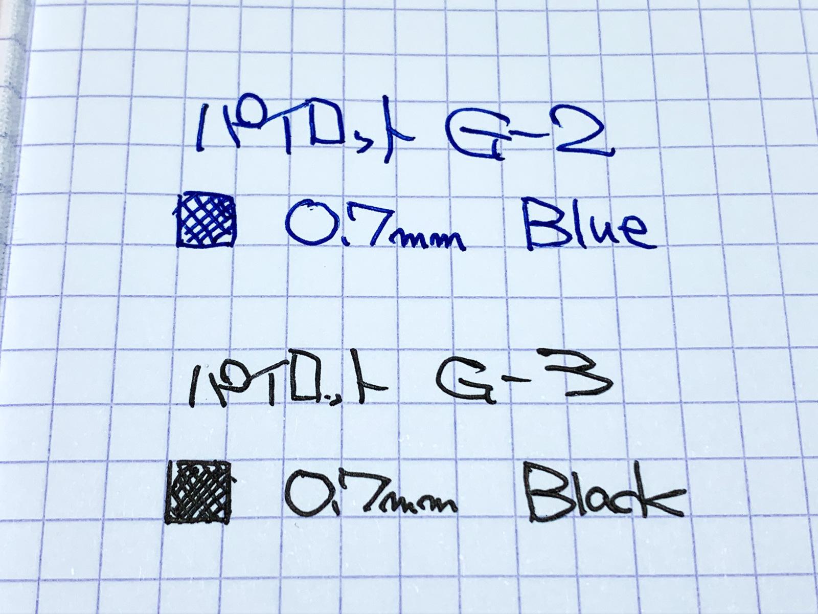PILOT G-2 0.7mm ブルー で書いてみた