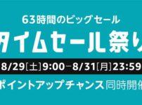 Amazonタイムセール祭り(2020.08.29-31)
