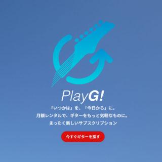 ギターのサブスク「PlayG!」