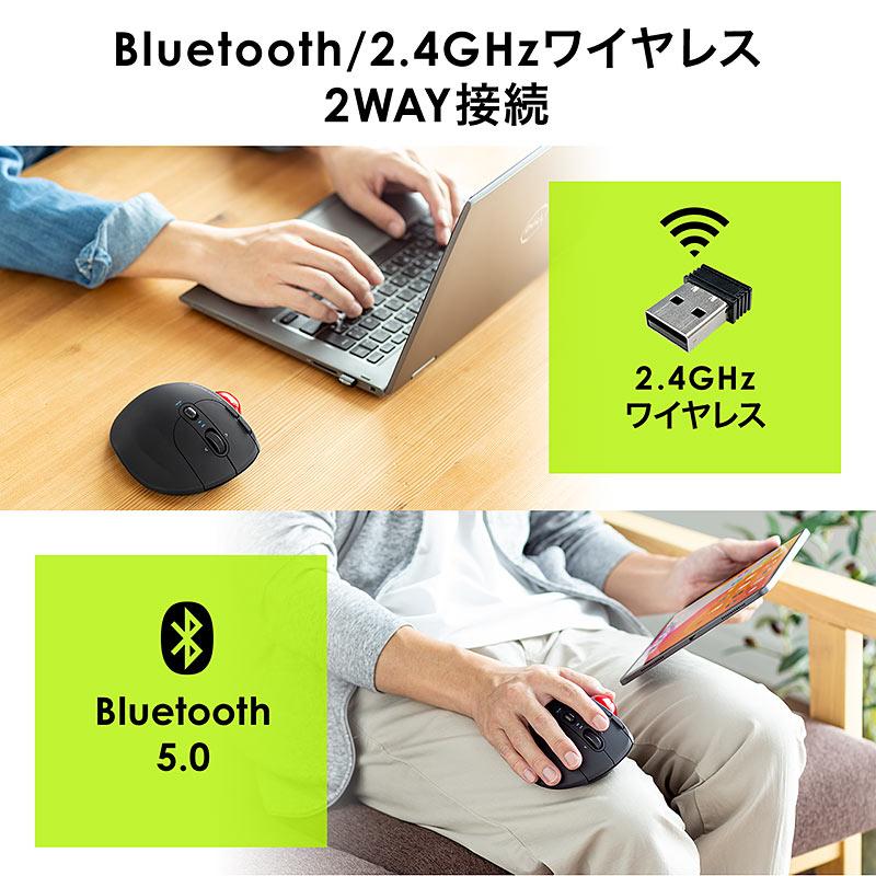 接続方法は2.4GHzワイヤレスとBluetooth接続のどちらかで接続することができます。切り替えながら2台の機器を操ることができるので、非常に便利なトラックボールマウスです。