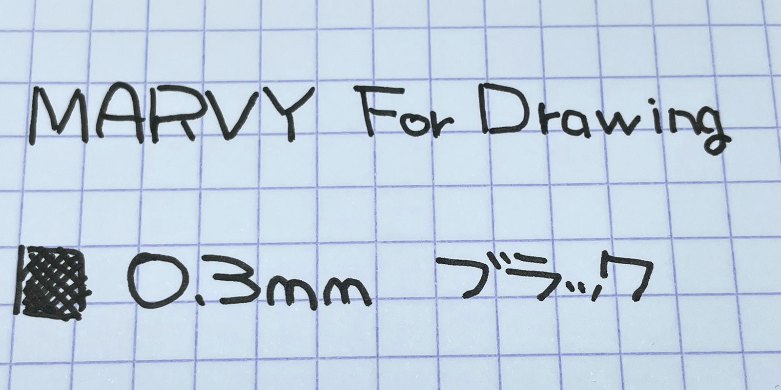 「マービー フォードローイング」0.3mmブラックで書いてみた