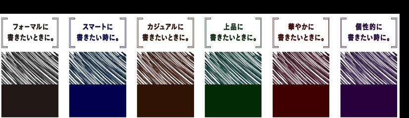 6つの黒インキ