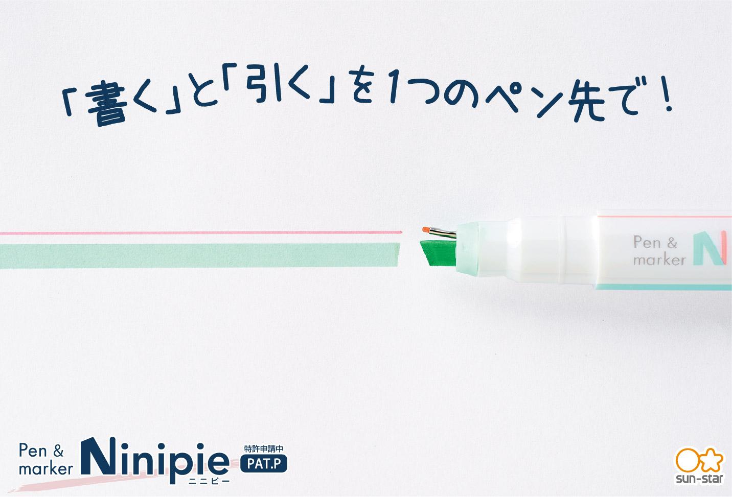 サンスター文具 Ninipie(ニニピー)