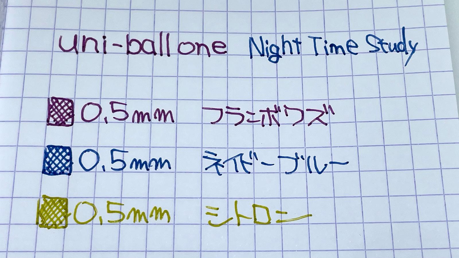 「ユニボール ワン」秋冬限定カラー0.5mm「NIGHT TIME STUDY」で書いてみた
