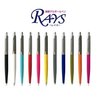 オートのゲルボールペン「Rays」