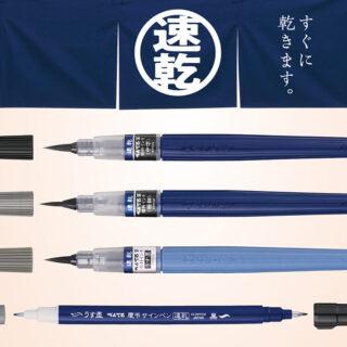 「ぺんてる筆シリーズ」の速乾筆ペン